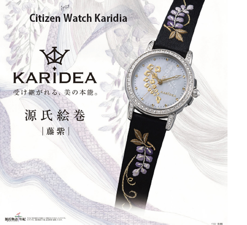 シチズン時計 高級時計カリディア「藤紫」