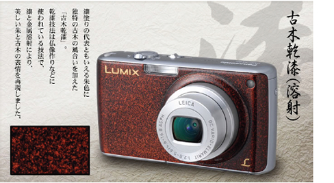 Panasonic Lumix DMC-FX07 限定漆モデル