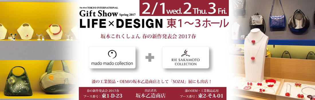 """2017年 2月 1日(水)より三日間、東京ビッグサイト(東京国際展示場)にて開催される『第83回東京インターナショナル・ギフト・ショー春2017 LIFE × DESIGN』に今回から新たに東展示棟1ホール(前回は西展示棟)で出展。坂本理恵の軽くて艶やかな「漆のアクセサリー」と使いやすい「蒔絵のバッグ」の新作発表と同時に、坂本まどかの作り出す「マドマドこれくしょん」""""日本の手仕事"""" """"絵から飛び出てきたような身に着ける小物たち"""" """"わくわくする夢のある色""""を追求する「マドマドこれくしょん」は、蒔絵の技法を用いて丁寧に仕上げた艶やかさと遊び心が魅力のブランドです。また東展示棟2ホールにて開催される「SOZAI(素材)展」に坂本乙造商店 URUSHI SAKAMOTO CO.,LTD.「漆のOEM・工業製品応用」を出展します。これまでの工業製品への応用例の代表的なものをご覧いただけます。"""