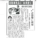 自動車部品に漆塗り 日産自動車「インフィニティQ45」 (福島民報1989)