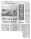 漆製品幅広く 専門工場を新設 異業種企業と共同開発 坂本漆芸(日本経済新聞1986)