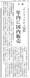 日産「インフィニティQ45」年内に国内販売(日経産業新聞1989)