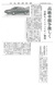 高級車競争激しく 日産も「インフィニティ」発売(日本経済新聞1989)