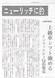 上級車シフト強める 日産自動車 インフィニティQ45発売(1989)