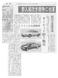 参入相次ぎ競争に拍車 ターゲット絞り販売 ライバルは西独車(建通新聞1989)