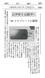 会津塗りを高級車に 日産「プレジデント」メモプレートに採用(朝日新聞1990)