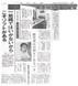 異業種からの提言 坂本乙造商店社長 坂本朝夫「経営者は目利きであるべき」(織研新聞1991)