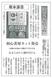 漆器づくり、家庭で手軽に 初心者用キット発売(日本経済新聞1992)