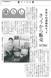 [暮らし]手作りの漆染めキット 今日から発売(毎日新聞1992)