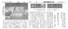 週末に漆器づくりを楽しもう 売れ行き上々 需要掘り起こし成功(読売新聞1992)