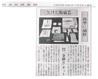 欠けた陶器 簡単に修復 ウィークエンド漆職人「金継ぎ」キット(日本経済新聞1993)