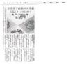 会津塗りで蒔絵の天井絵 会津の業者開発 美しい草花20種で(産経新聞1993)