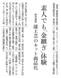 素人でも「金継ぎ」体験 漆工芸のキット商品化(日経産業新聞1993)