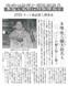 家庭でも気軽に蒔絵師気分 キット商品第5弾発売(読売新聞1994)
