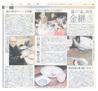 器の「命」再生 金継ぎ 初心者向けセットも好調(朝日新聞2000)
