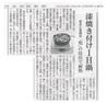漆焼き付けIH鍋 坂本乙造商店「兜」の技術で耐熱(日本経済新聞2003)
