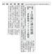 IH鍋に漆の質感 表面処理、フジノスと開発(日経産業新聞2003)