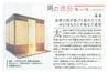 「憧」から「通」へのこだわり 会津の技が息づく組み立て式 (四国新聞おあしす2007)