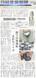 [モノづくりの現場発・福島を行く]漆で付加価値 多彩なコラボ 坂本乙造商店(日本産業新聞2012)