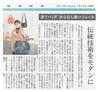 漆でバッグ、からむし使いショール「伝統技術をモダンに」(岐阜新聞2014)