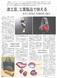 「漆工芸、工業製品で映える」坂本乙造商店、先端技術と融合(日経MJ 20161026)