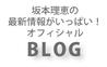 坂本理恵のオフィシャル・ブログ