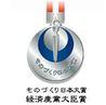日本機械工業連合会 第1回「ものづくり日本大賞」