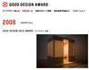 「箱家」が2008グッドデザイン賞金賞を受賞