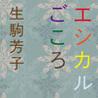 朝日新聞デジタル「伝統工芸から生まれた、ファンタジーをまとう新ブランド」