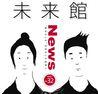 「福島県男女共生センター広報誌 未来館 NEWS」