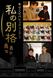 【キリンビバレッジプレゼンツ】福島県会津若松市の『別格』-会津の漆、美しさの秘密!-
