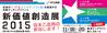 新価値創造展2015(第11回 中小企業総合展 東京 2015)に出展いたします。