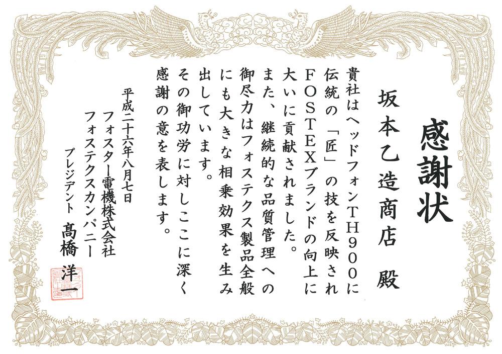 fostex_kansyajou(1000).jpg