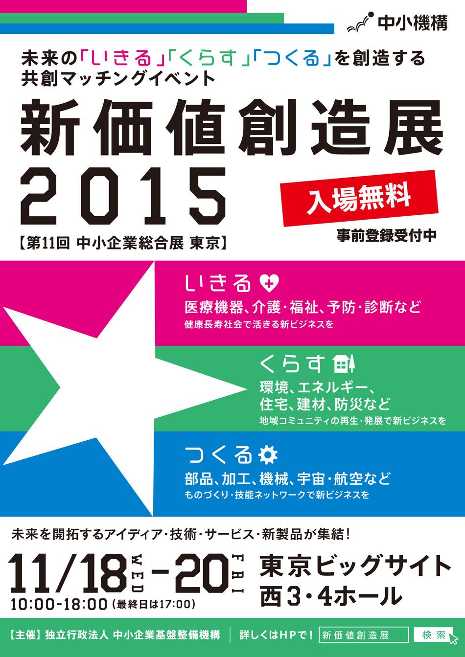 新価値創造展2015(第11回 中小企業総合展 東京 2015)shinkachi2015_chirashi-950.jpg