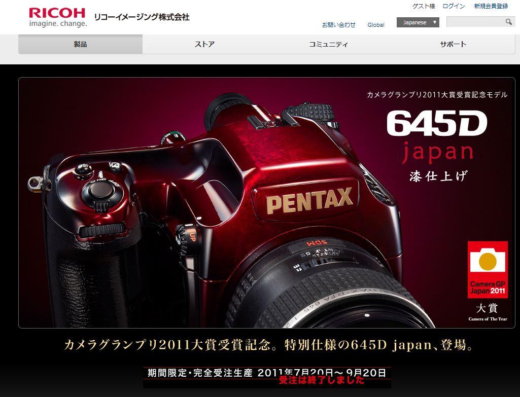 topix-pentax.JPG